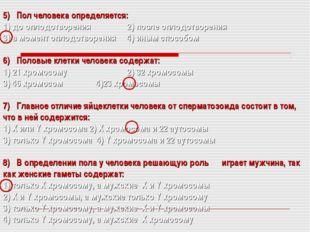 5) Пол человека определяется: 1) до оплодотворения2) после оплодотворения 3