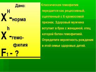 Задача: Классическая гемофилия передается как рецессивный, сцепленный с Х-хро