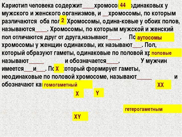 Кариотип человека содержит____хромосомы, одинаковых у мужского и женского орг...
