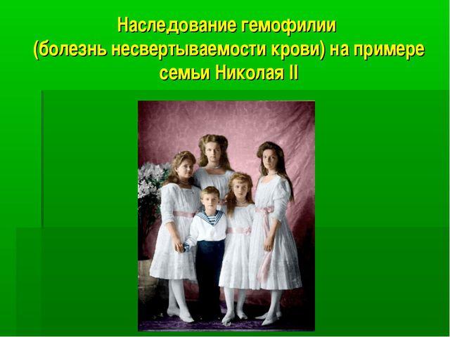 Наследование гемофилии (болезнь несвертываемости крови) на примере семьи Нико...