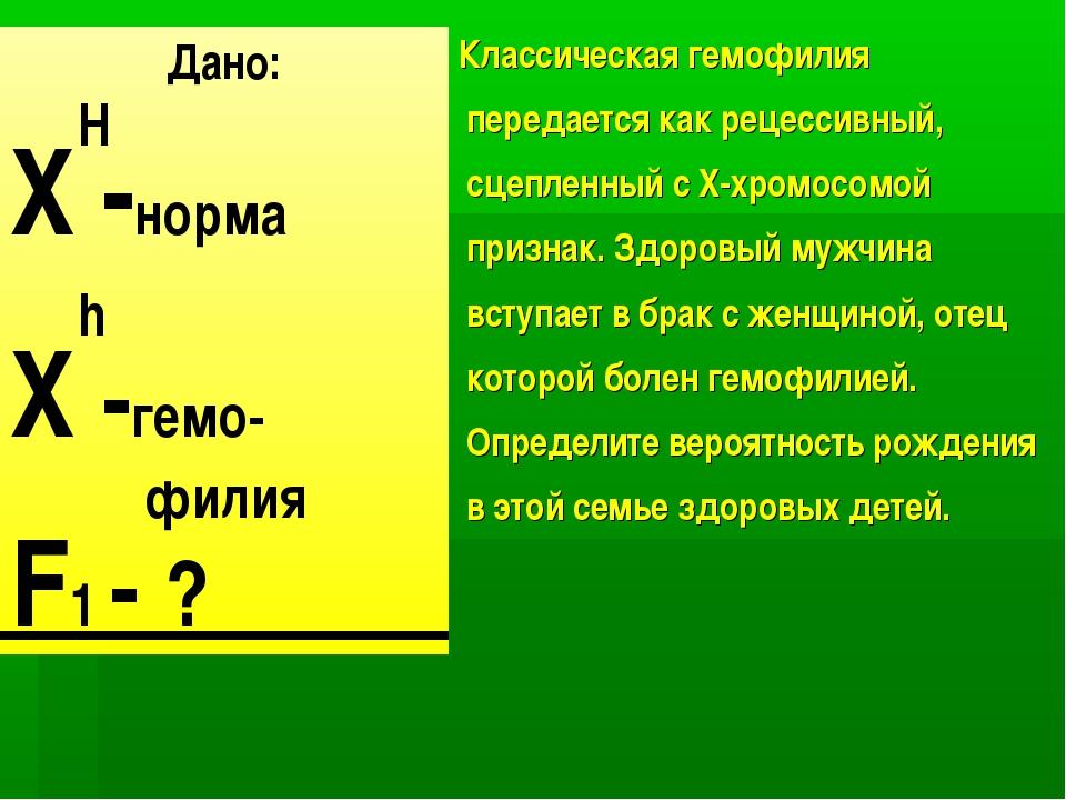Задача: Классическая гемофилия передается как рецессивный, сцепленный с Х-хро...