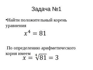 Задача №1 Найти положительный корень уравнения По определению арифметического
