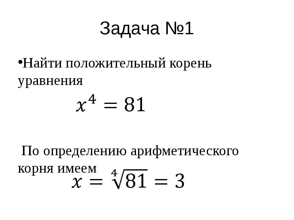 Задача №1 Найти положительный корень уравнения По определению арифметического...