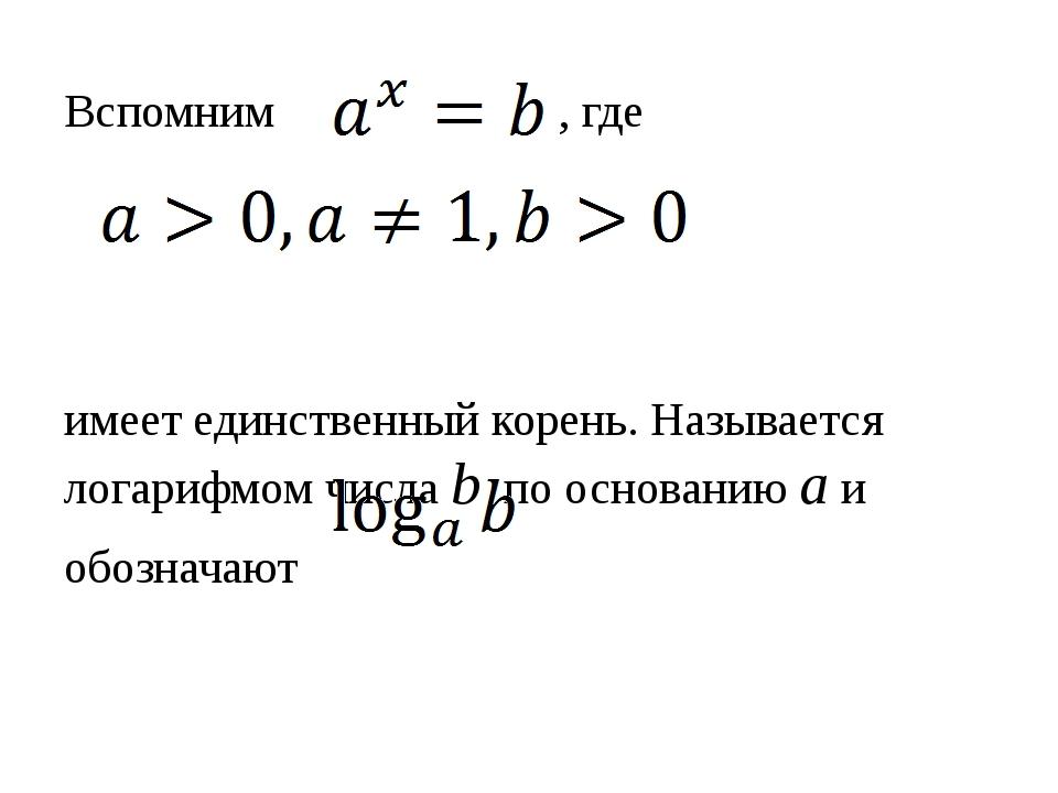 Вспомним , где имеет единственный корень. Называется логарифмом числа b по ос...