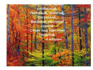 """""""Лес, точно терем расписной, Лиловый, золотой, багряный, Веселой, пестрою ст"""
