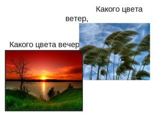 Какого цвета ветер, Какого цвета вечер?
