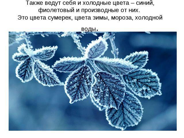 Также ведут себя ихолодныецвета – синий, фиолетовый и производные от них. Э...