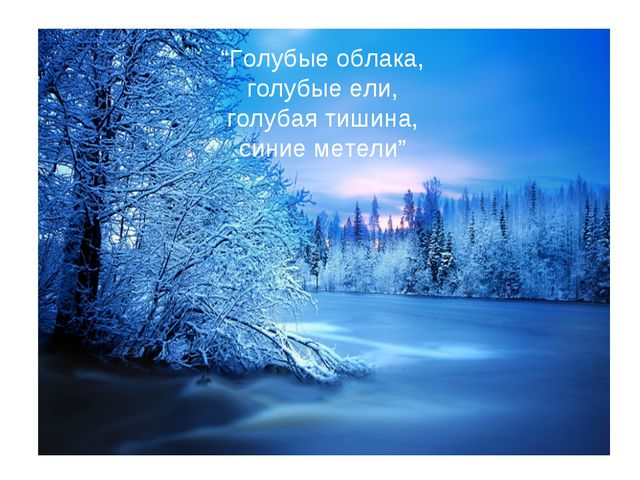 """""""Голубые облака, голубые ели, голубая тишина, синие метели"""""""