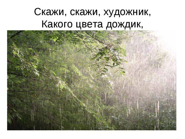 Скажи, скажи, художник, Какого цвета дождик,