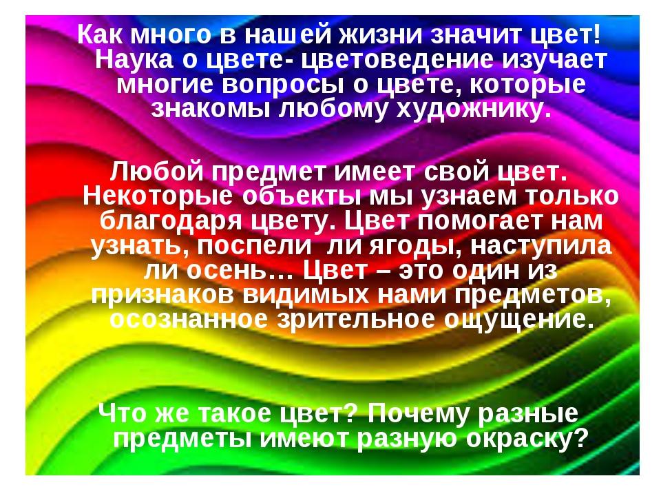 Как много в нашей жизни значит цвет! Наука о цвете- цветоведение изучает мног...