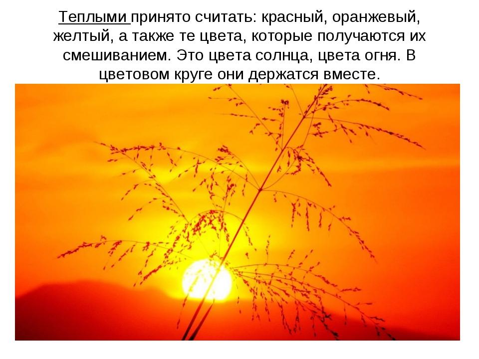Теплыми принято считать: красный, оранжевый, желтый, а также те цвета, которы...