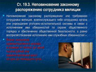 Ст. 19.3. Неповиновение законному распоряжению сотрудника милиции Неповиновен