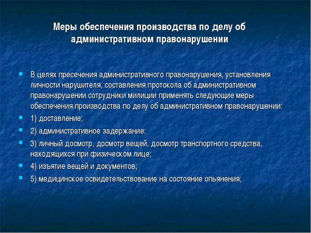 Меры обеспечения производства по делу об административном правонарушении В це...