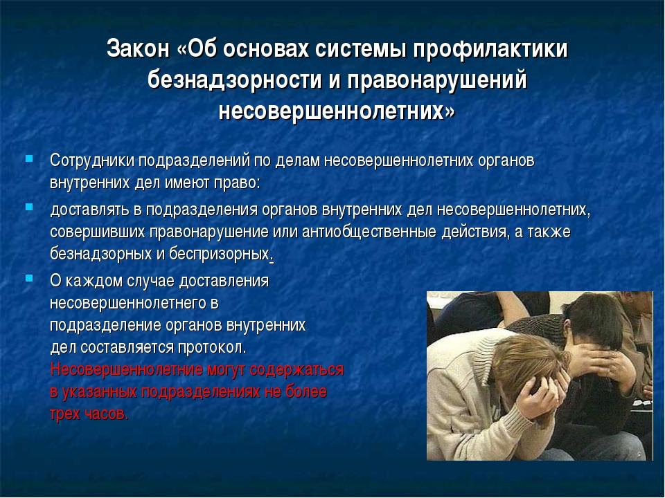 Закон «Об основах системы профилактики безнадзорности и правонарушений несове...