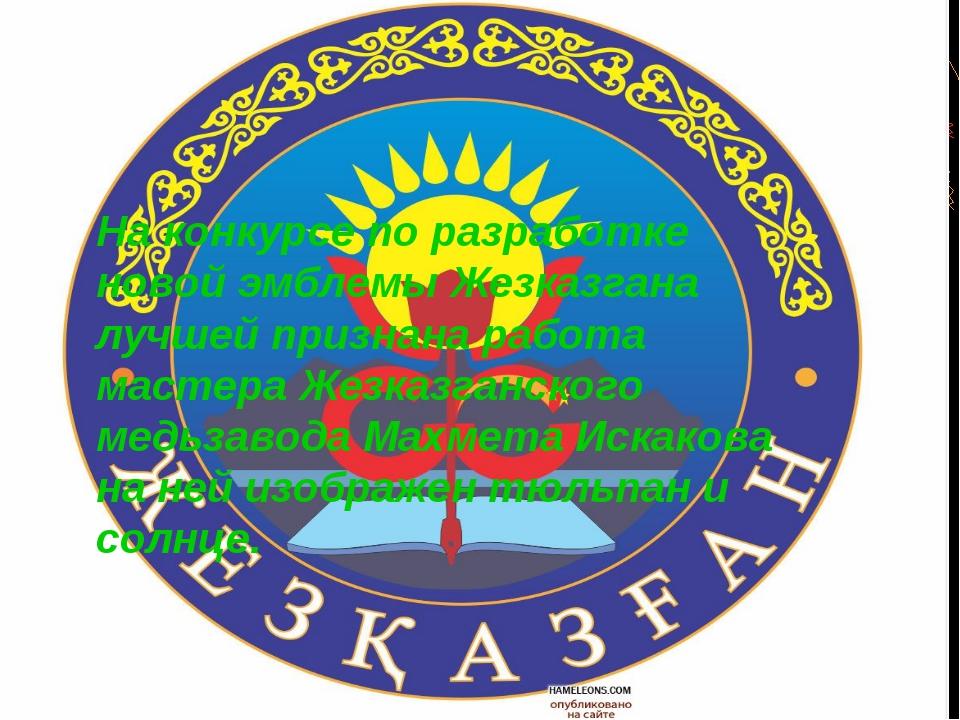 На конкурсе по разработке новой эмблемы Жезказгана лучшей признана работа мас...