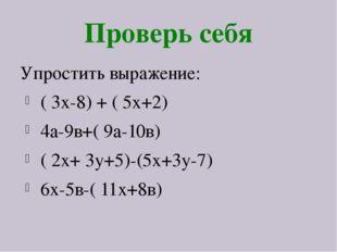 Проверь себя Упростить выражение: ( 3х-8) + ( 5х+2) 4а-9в+( 9а-10в) ( 2х+ 3у+