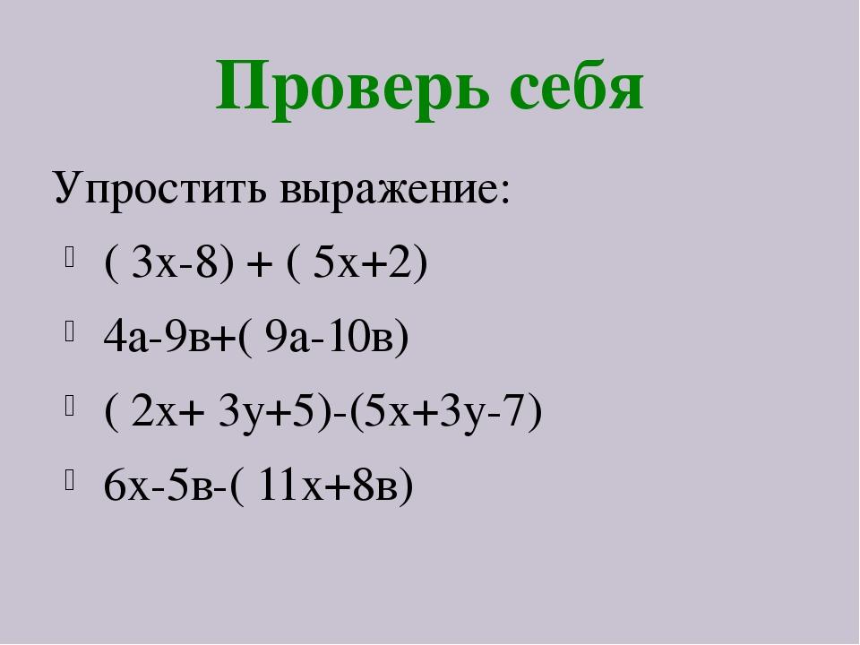 Проверь себя Упростить выражение: ( 3х-8) + ( 5х+2) 4а-9в+( 9а-10в) ( 2х+ 3у+...