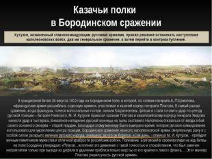 Казачьи полки в Бородинском сражении Кутузов, назначенный главнокомандующим р