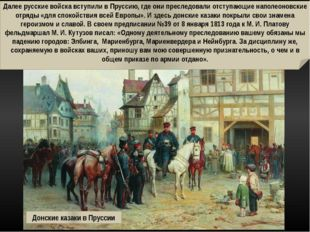 Далее русские войска вступили в Пруссию, где они преследовали отступающие на