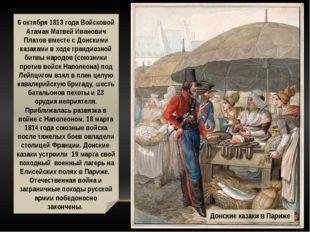 6 октября 1813 года Войсковой Атаман Матвей Иванович Платов вместе с Донским