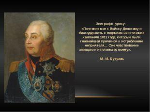 Эпиграф к уроку: «Почтение мое к Войску Донскому и благодарность к подвигам и