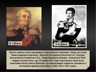 Многие казачьи полки награждены Георгиевскими знаменами. Среди них полки Ива