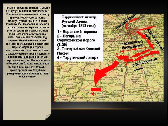 Только стремление сохранить армию для будущих боев за освобождение России от...