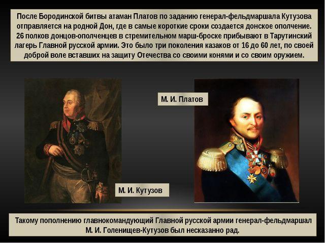 После Бородинской битвы атаман Платов по заданию генерал-фельдмаршала Кутузов...