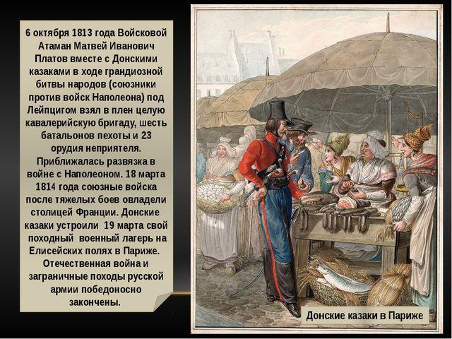 6 октября 1813 года Войсковой Атаман Матвей Иванович Платов вместе с Донским...