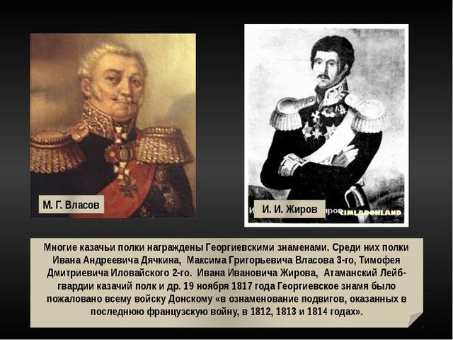 Многие казачьи полки награждены Георгиевскими знаменами. Среди них полки Ива...