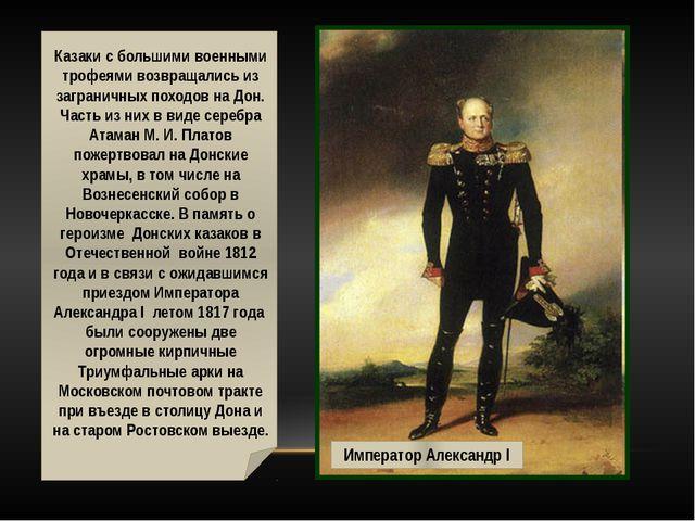 Казаки с большими военными трофеями возвращались из заграничных походов на Д...
