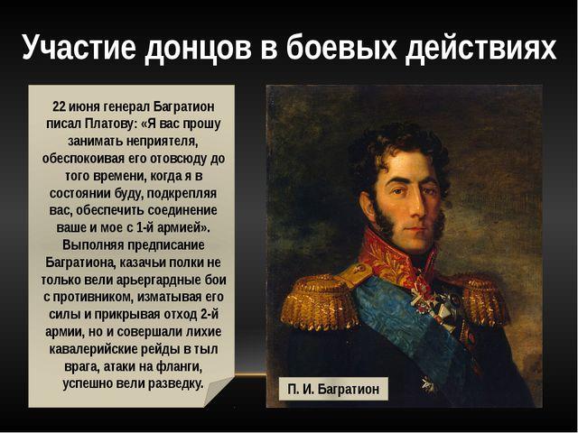 22 июня генерал Багратион писал Платову: «Я вас прошу занимать неприятеля, о...