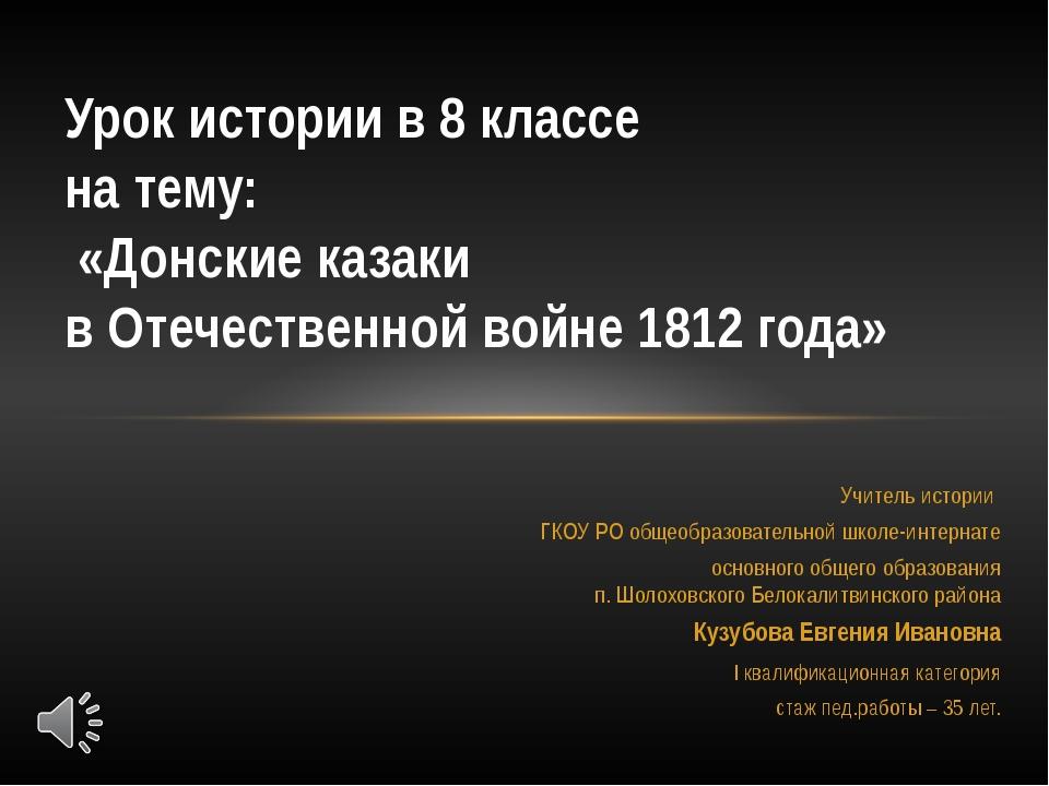 Учитель истории ГКОУ РО общеобразовательной школе-интернате основного общего...