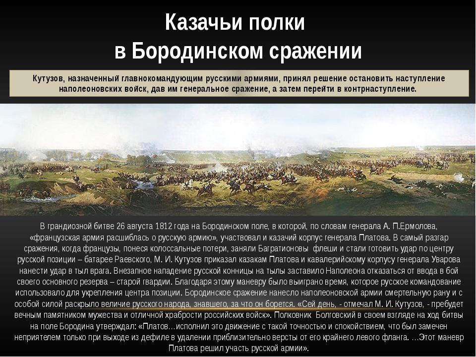 Казачьи полки в Бородинском сражении Кутузов, назначенный главнокомандующим р...