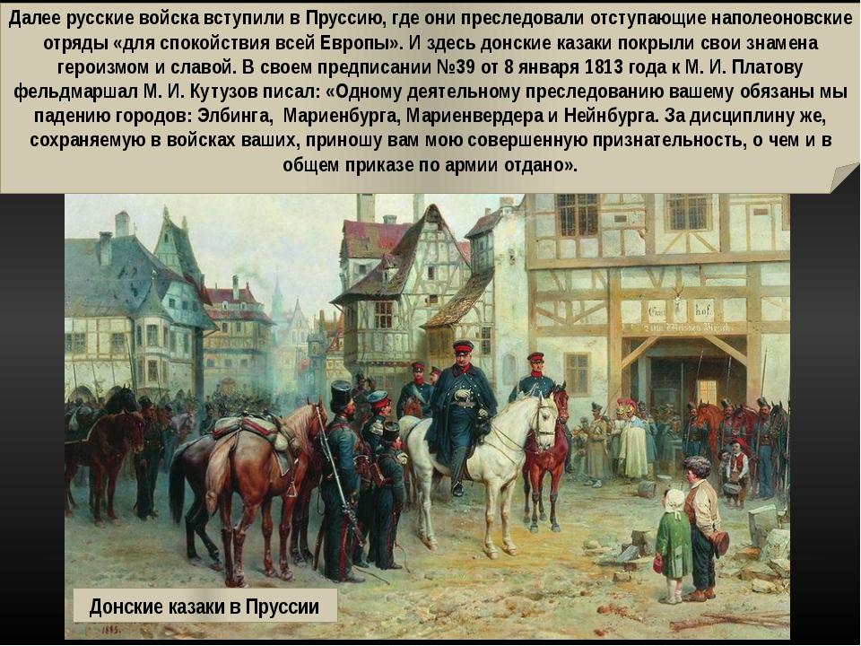 Далее русские войска вступили в Пруссию, где они преследовали отступающие на...