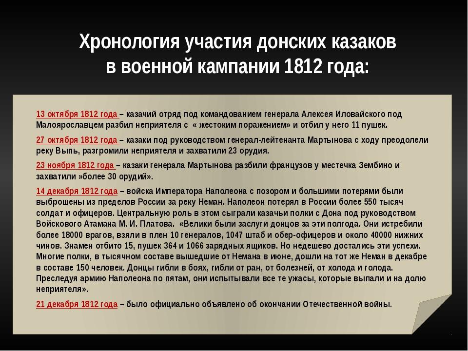 Хронология участия донских казаков в военной кампании 1812 года: 13 октября 1...