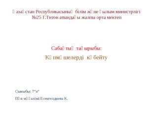 Қазақстан Республикасының білім және ғылым министрлігі №25 Г.Титов атындағы ж