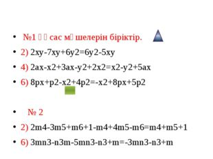 №1 Ұқсас мүшелерін біріктір. 2) 2ху-7ху+6у2=6y2-5xy 4) 2ах-х2+3ах-у2+2х2=x2-