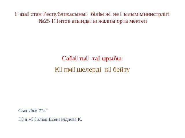 Қазақстан Республикасының білім және ғылым министрлігі №25 Г.Титов атындағы ж...