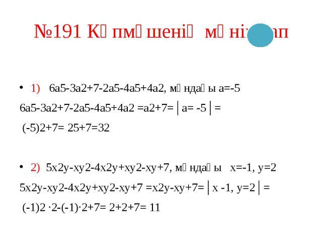 №191 Көпмүшенің мәнін тап 1) 6а5-3а2+7-2а5-4а5+4а2, мұндағы а=-5 6а5-3а2+7-2а...