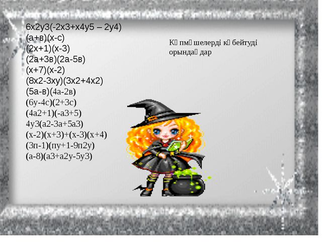 6х2у3(-2х3+х4у5 – 2у4) (а+в)(х-с) (2х+1)(х-3) (2а+3в)(2а-5в) (х+7)(х-2) (8х2...
