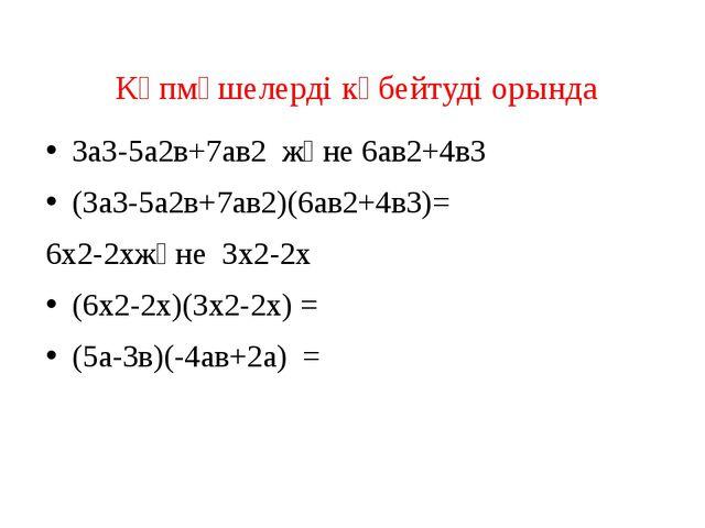 Көпмүшелерді көбейтуді орында 3а3-5а2в+7ав2 және 6ав2+4в3 (3а3-5а2в+7ав2)(6а...