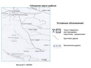 Обзорная карта района Условные обозначения: Чолун-Хамурское месторождение изв