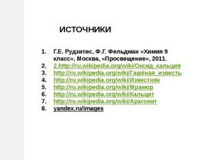 Г.Е. Рудзитис, Ф.Г. Фельдман «Химия 9 класс», Москва, «Просвещение», 2011. 2.