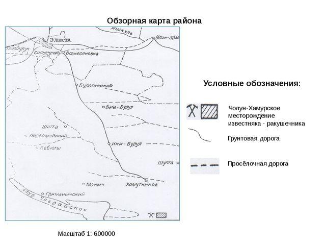 Обзорная карта района Условные обозначения: Чолун-Хамурское месторождение изв...