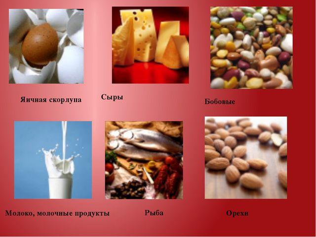 Бобовые Сыры Молоко, молочные продукты Рыба Орехи Яичная скорлупа