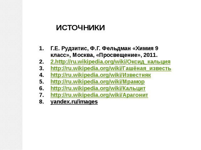 Г.Е. Рудзитис, Ф.Г. Фельдман «Химия 9 класс», Москва, «Просвещение», 2011. 2....