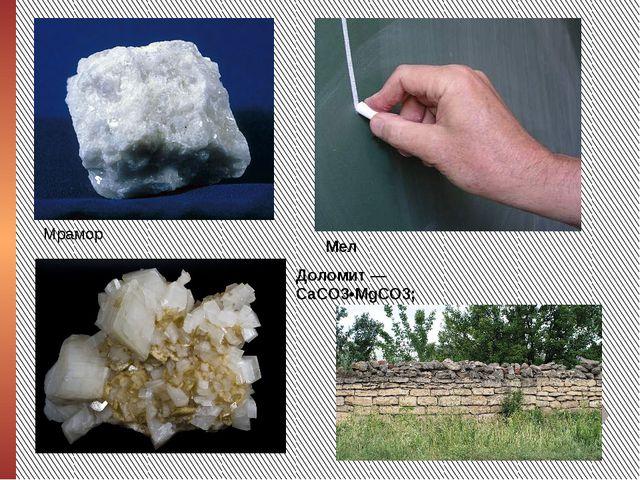 Мрамор Мел Доломит—CaCO3•MgCO3; Известня́к