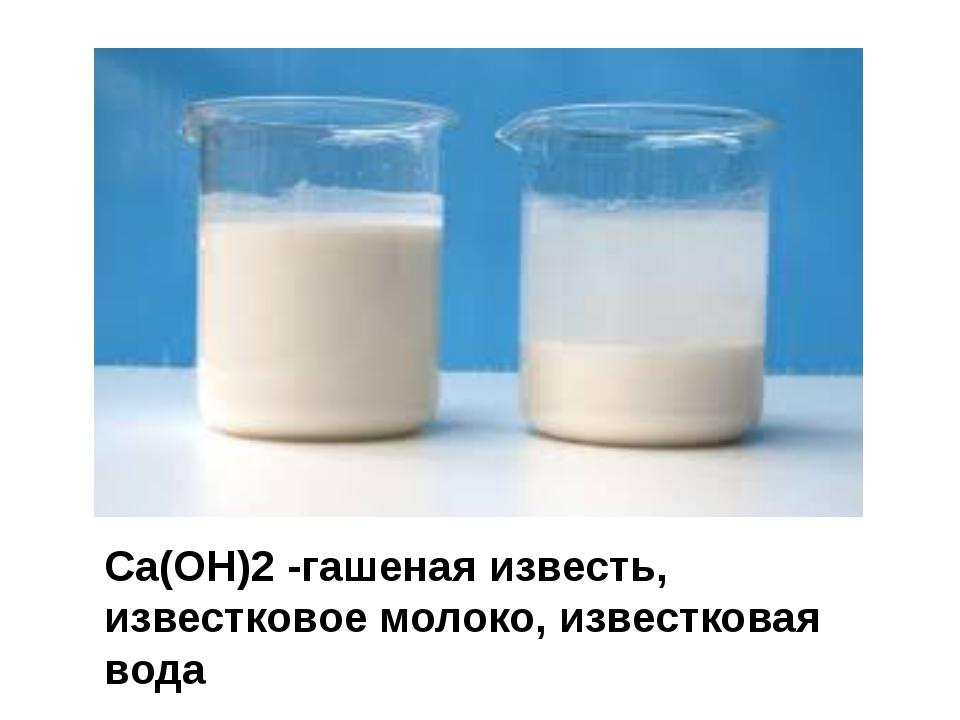 Ca(OH)2 -гашеная известь, известковое молоко, известковая вода