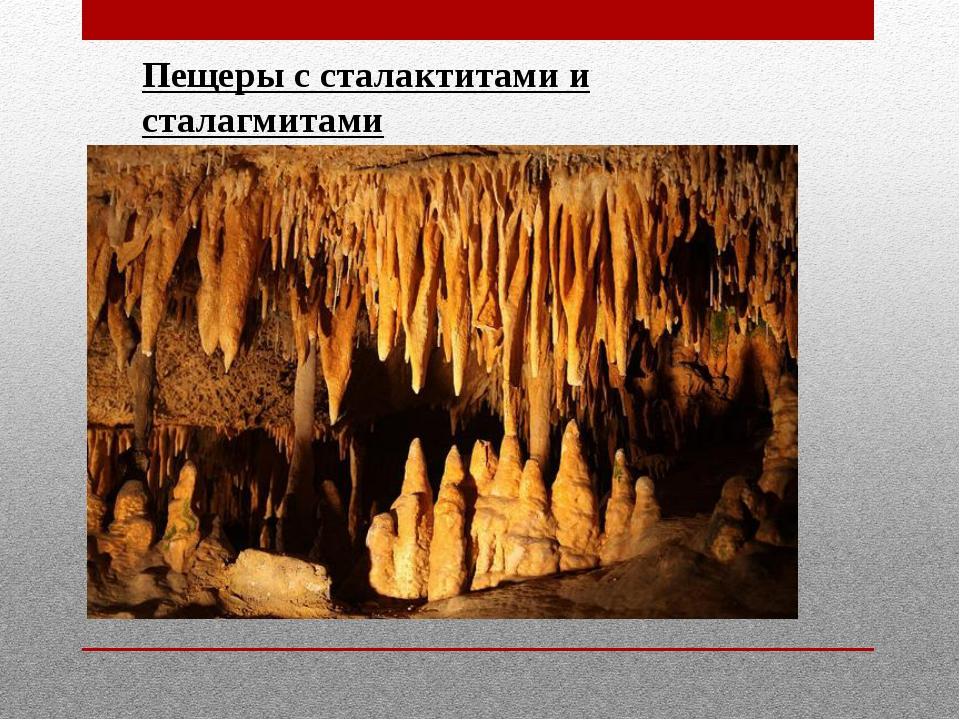 Пещеры с сталактитами и сталагмитами